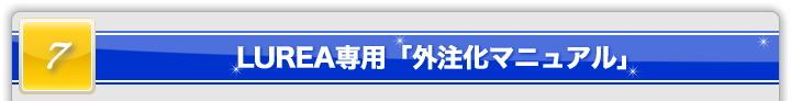 LUREA専用「外注化マニュアル」