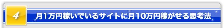 浜本浩二×hideichi対談「月1万円稼いでいるサイトに月10万円稼がせる思考法」