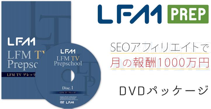 LFM-TVプレップ(LFMビギナーズ)