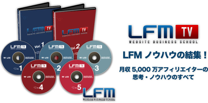 アフィリで月収5000万円!LFM-TV2012