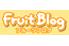 フルーツブログ