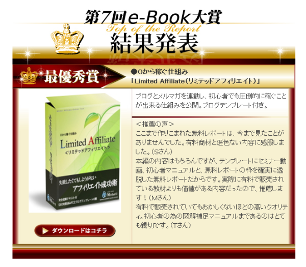 第7回e-Book大賞「最優秀賞」受賞