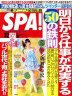 週刊SPA2010年2月23日 発売号
