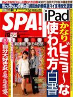 週刊SPA2010年7月7日日 発売号