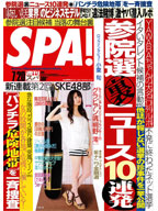 週刊SPA2010年7月14日 発売号