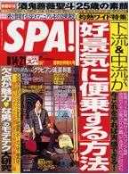 週刊SPA2007年8月7日 発売号
