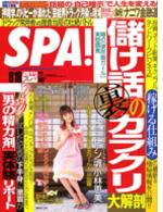 週刊SPA2009年8月18日 発売号