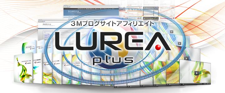 3Mブログサイトアフィリエイト「LUREA plus(ルレアプラス)」