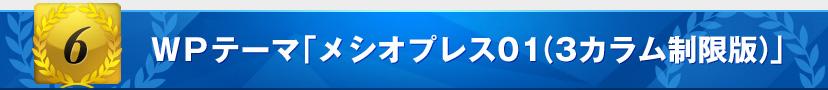 非売品WordPressテーマ「メシオプレス01(トップ3カラム制限版)」