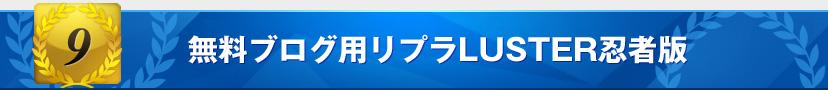 無料ブログ用リプラLUSTER 忍者版