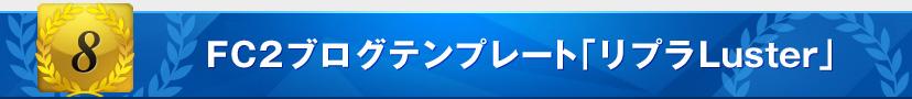 無料ブログ用リプラLUSTER FC2版