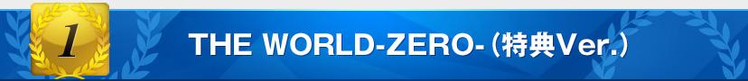 特典1:THE WORLD-ZERO-(特典Ver.)