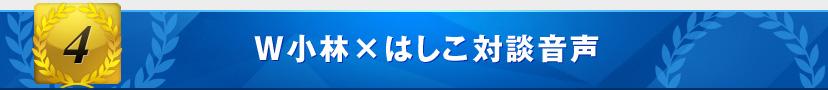 特典:W小林×はしこ対談音声