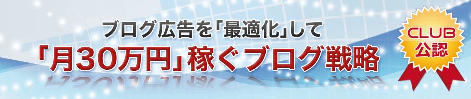 ブログ広告を最適化「月30万円」稼ぐブログ戦略