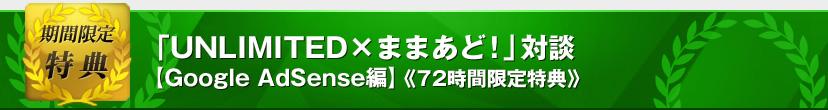 「UNLIMITED×ままあど!」対談【Google AdSense外注編】