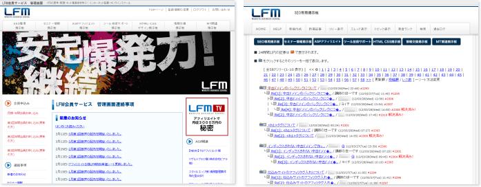 特典:「LFM会員」翌月末までの無料お試し