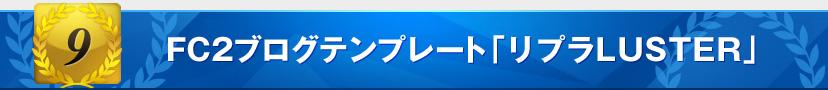 FC2ブログテンプレート「リプラLUSTER」