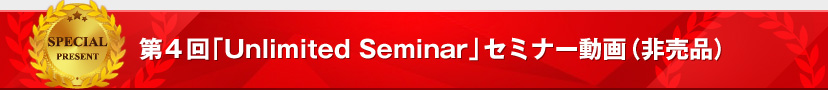 第4回「Unlimited Seminar」セミナー動画