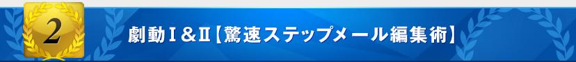 劇動Ⅰ&Ⅱ【驚速ステップメール編集術】