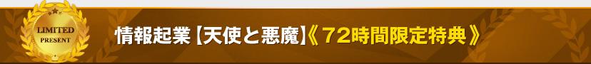 情報商材【天使と悪魔】72時間限定