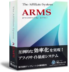 超効率アフィリサイト量産システム「ARMS(アームズ)」