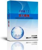 【侍流!】震天動地 samurai affiliate(全90ページ)