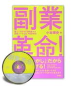 副業革命! 寝てても月10万円儲かる自動ツールCD-ROM付