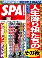 週刊SPA2006年9月21日 発売号