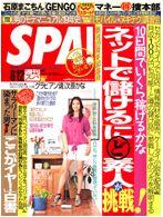 週刊SPA2007年6月5日 発売号