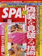 週刊SPA2008年10月14日 発売号
