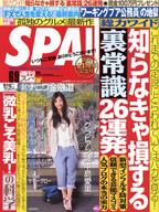 週刊SPA2009年6月9日 発売号
