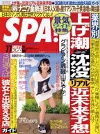 週刊SPA2009年7月7日 発売号