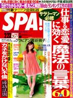 週刊SPA2010年2月16日 発売号