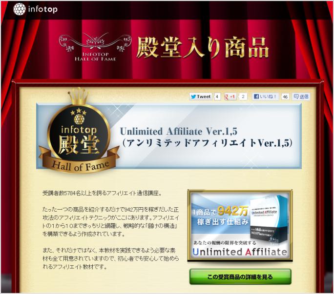 通信講座「Unlimited Affiliate Ver.1,5」がインフォトップ殿堂入り商品に認定