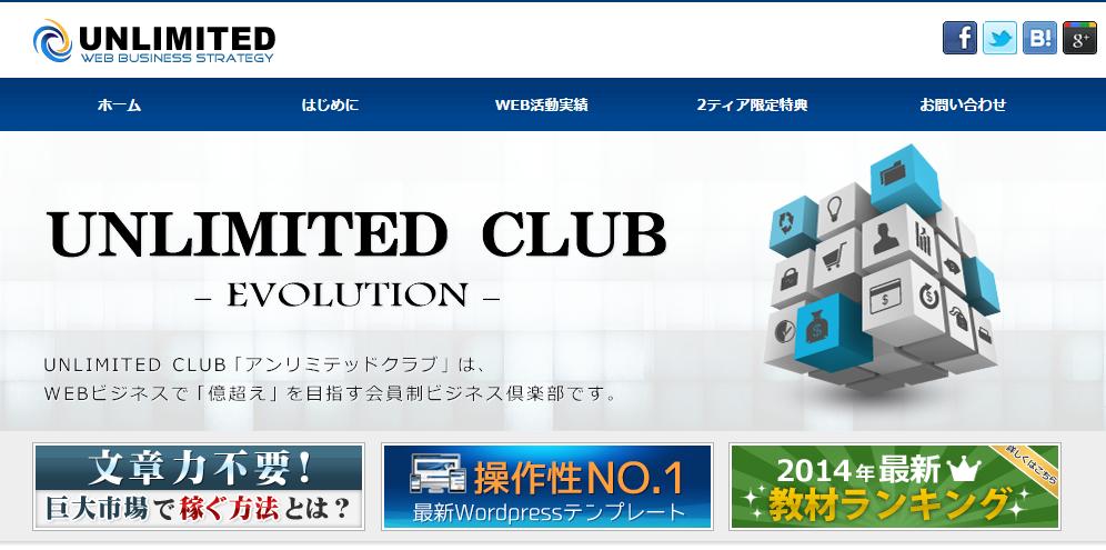 UNLIMITED CLUB - EVOLUTION -
