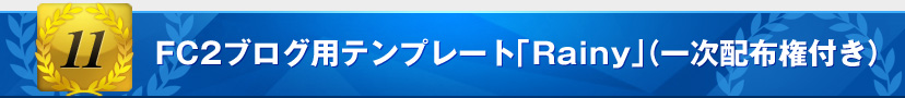 FC2ブログ用テンプレート「Rainy」(一次配布権付き)