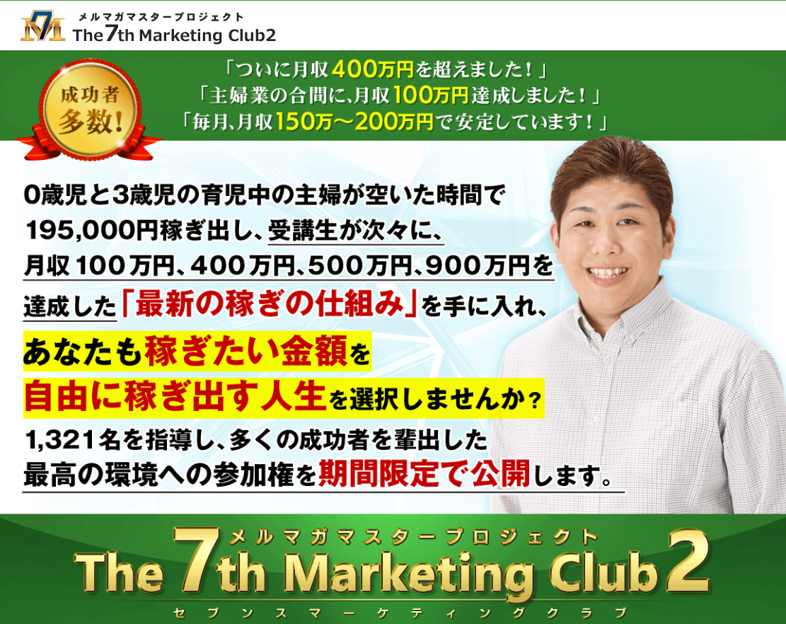The 7th Marketing Club